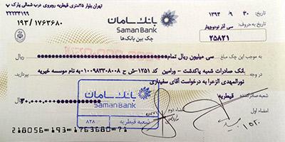 دوازدهمین چک صادر شده در وجه خیریه