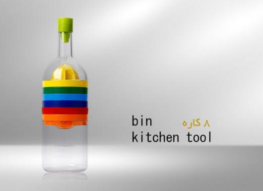 فروش و خرید آنلاین و تخفیف ویژه بطری جادویی ۸ کاره bin در هایپرشاین - hypershine.ir