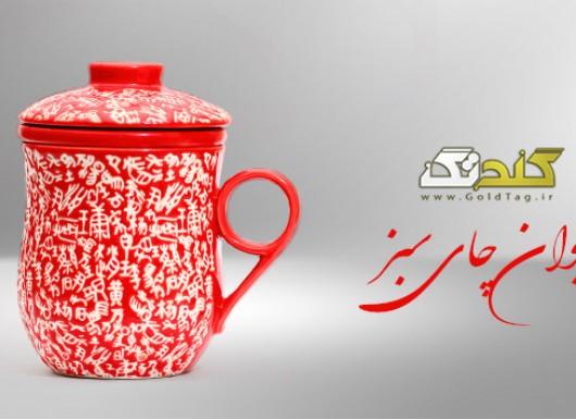سایت تخفیف و خرید گروهی گلدتگ | لیوان مخصوص چای سبز