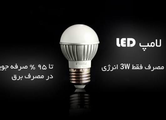 لامپ فوق کم مصرف LED