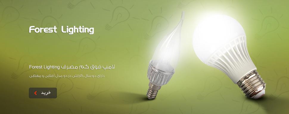 لامپ فوق کم مصرف Forest Lighting