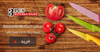 چاقو ۳ تکه KitchenKnife