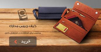کیف چرمی مدارک