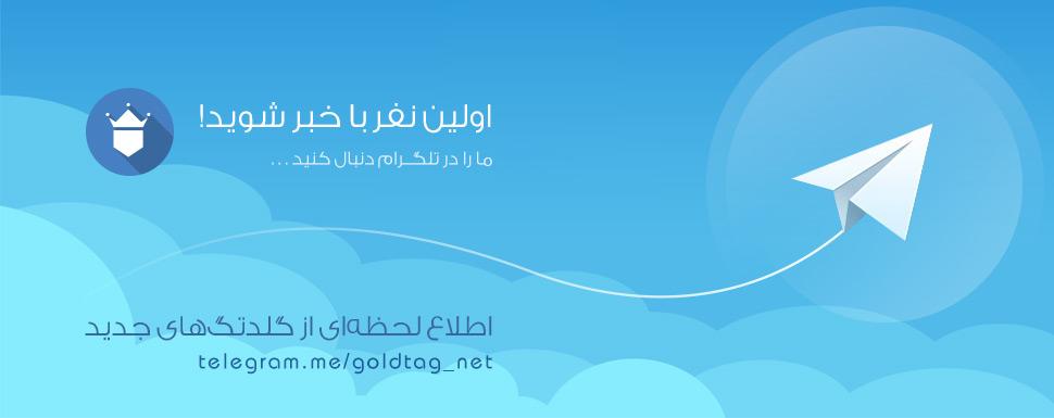 ما را در تلگرام دنبال کنید