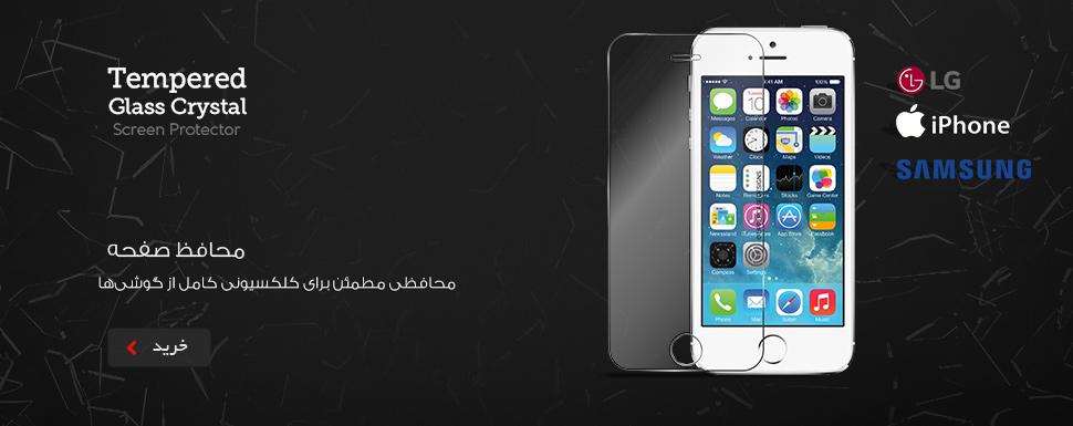 محافظ Glass گوشی iphone و Sumsung و LG