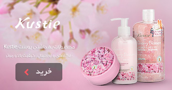 محصولات بهداشتی پوست Kustie
