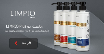 ماسک مو LIMPIO Plus