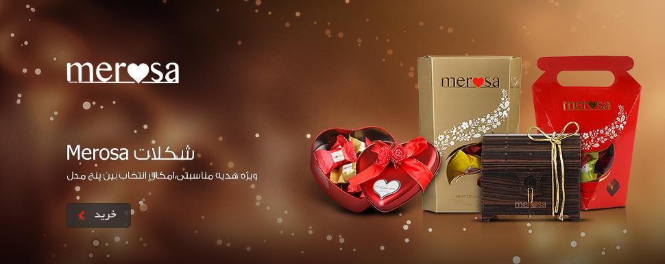 شکلات Merosa