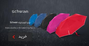 چتر schvan
