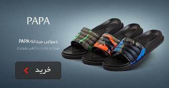 دمپایی مردانه PAPA