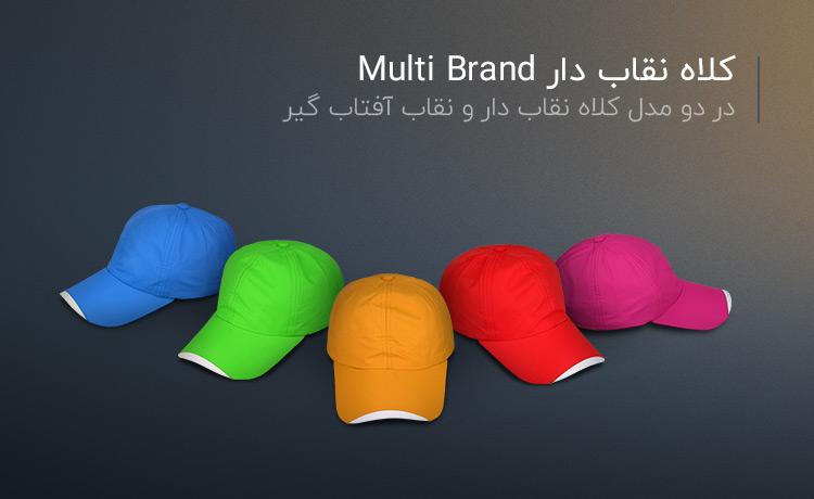 کلاه نقاب دار Multi Brand